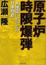原子爐時限爆彈 大地震におびえる日本列島