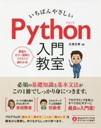 [해외]いちばんやさしいPYTHON入門敎室 必須の基礎知識と基本文法がこの1冊でしっかり身につきます.
