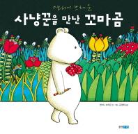 사냥꾼을 만난 꼬마곰(웅진세계그림책 149)