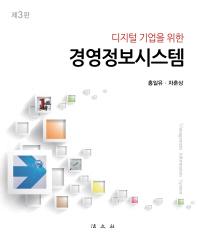 경영정보시스템(디지털 기업을 위한)(3판)(양장본 HardCover)