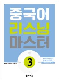 중국어 리스닝 마스터. 3(CD1장포함)