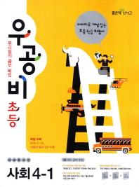사회 4-1(2012)