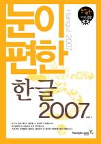 눈이 편한 한글 2007(눈이편한 시리즈 2)