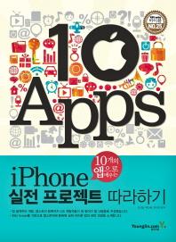 iPhone 실전 프로젝트 따라하기(10개의 앱으로 배우는)(바이블 25)