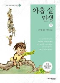 아홉 살 인생(상)(만화 한국 대표 문학선 11)