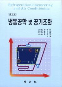 냉동공학 및 공기조화