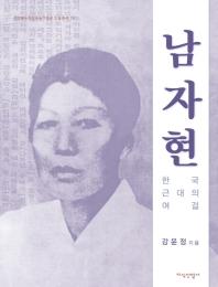 남자현: 한국 근대의 여걸(경상북도 독립운동기념관 인물총서 16)