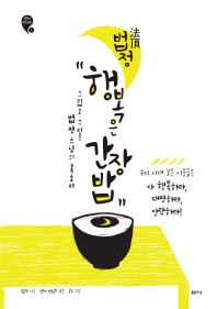 법정 행복은 간장밥(샘터 필사책 1)