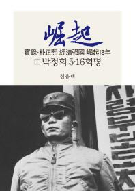 실록 박정희 경제강국 굴기18년. 1: 박정희 5.16혁명