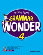 GRAMMAR WONDER. 4(���ϴ� ������)