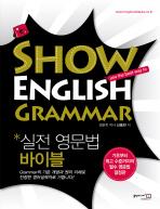 실전 영문법 바이블(SHOW ENGLISH GRAMMAR)