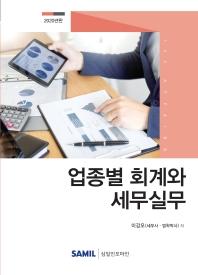 업종별 회계와 세무실무(2020)(양장본 HardCover)