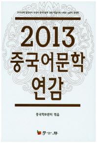 중국어문학 연감(2013)