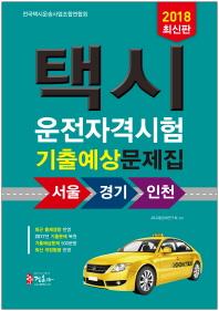 택시운전자격시험 기출예상문제집(서울 경기 인천)(2018)(8절)
