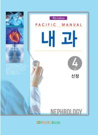 내과. 4: 신장(Pacific Manual)(4판)