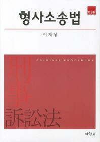 형사소송법(9판)(양장본 HardCover)