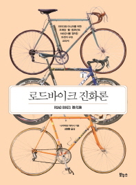 로드바이크 진화론(지적생활자를 위한 교과서 시리즈)