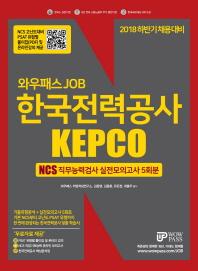 한국전력공사 KEPCO NCS 직무능력검사 실전모의고사 5회분(2018)