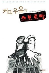 커피우유와 소보로빵 / 소장용, 최상급