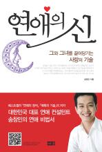 연애의 신 초판 12쇄 2013년 9월 10일