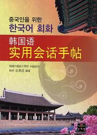 중국인을 위한 한국어 회화