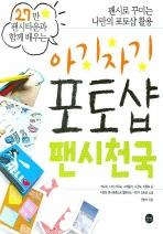 아기자기 포토샵 팬시천국(27만 팬시타운과 함께 배우는)(CD1장포함)