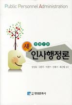 새 인사행정론(전정7판)(7판)(양장본 HardCover)