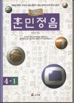 훈민정음 4-1