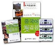 중국어 첫걸음(초보자가 꼭 배우는)(TAPE 3개+단어장 포함)
