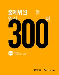 행정법 300제