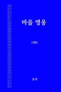 마을영웅 1981