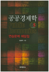 공공경제학 연습문제 해답집(5판)