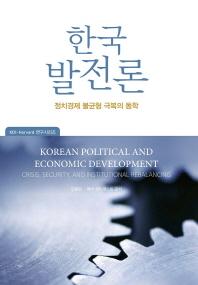 한국발전론