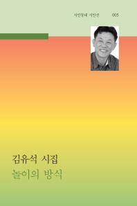 놀이의 방식 [초판] /새책수준  /  상현서림 /☞ 서고위치:GR 2 *[구매하시면 품절로 표기됩니다]