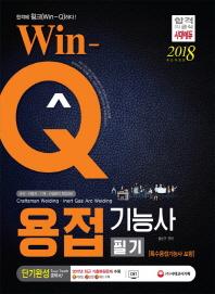 용접기능사 필기 단기완성(2018)(Win-Q(윙크))(개정판)