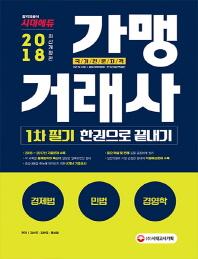 가맹거래사 1차필기 한권으로 끝내기(2018)(개정판)