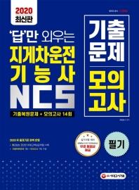 지게차운전기능사 필기 NCS 기출복원문제+모의고사 14회(2020)(답만 외우는)