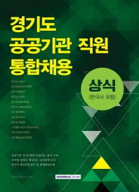 경기도 공공기관 직원 통합채용 상식(한국사포함)