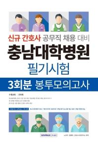 충남대학병원 필기시험 3회분 봉투모의고사(2021)(NCS)