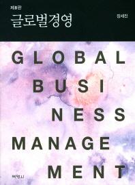 글로벌경영(8판)