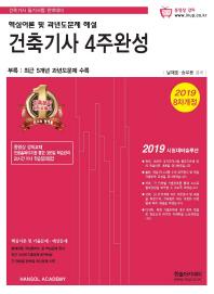 건축기사 4주완성(2019)(개정판 8판)