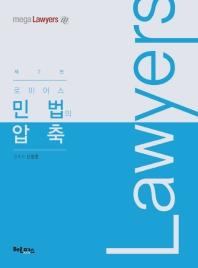 민법의 압축(2019)(로이어스)(2판)