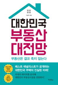 대한민국 부동산 대전망