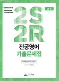 유희태 일반영어 시리즈. 3: 2S2R 전공영어 기출문제집(2019)