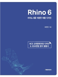 Rhino 6: 라이노 6를 이용한 제품 디자인