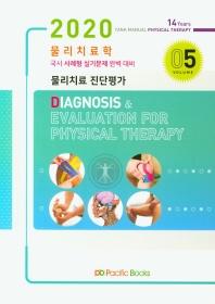 물리치료학. 5: 물리치료 진단평가(2020)