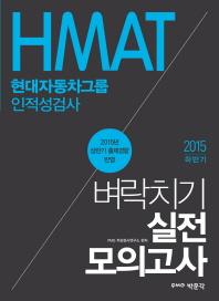 HMAT 현대자동차그룹 인적성검사 벼락치기 실전 모의고사(2015 하반기)