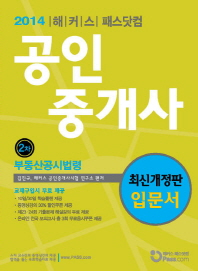 부동산공시법령(공인중개사 입문서 2차)(2014)