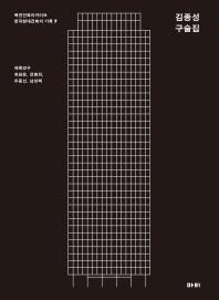 김종성 구술집(목천건축아카이브 한국현대건축의 기록 7)