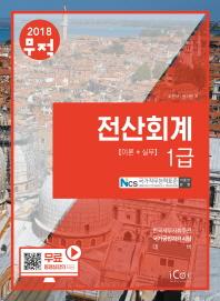 전산회계 1급 이론 + 실무(2018)(무적)